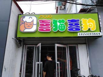 喜猫喜狗宠物店(东门店)