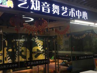 艺知音舞艺术中心