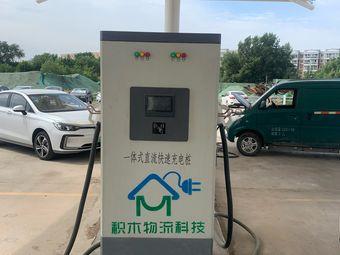 积木物流科技新能源充电站