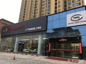 广汽传祺江祺店