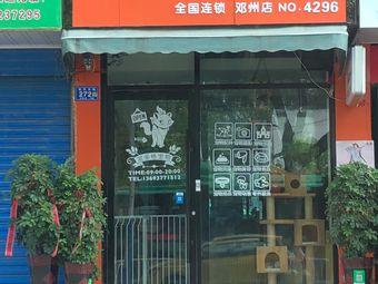 派多格宠物(邓州店)