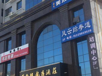 榆林云天美术培训中心