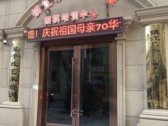 镇江市棋类协会 围棋培训中心