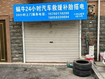 蜗牛24小时车救汽援补胎搭电(小和山店)