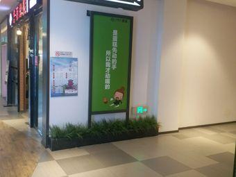 花漾城商场物业服务中心