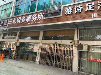 三北税务事务所