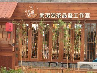 武夷岩茶品藏工作室