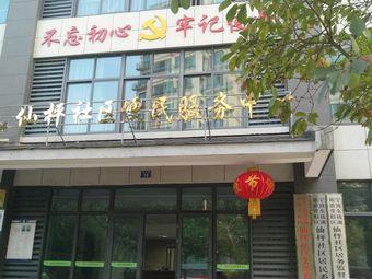 逍枰社区便民服务中心