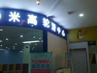 米高国际轮滑中心(万达旗舰店)