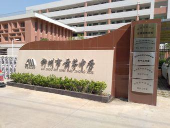 柳州市前茅中学