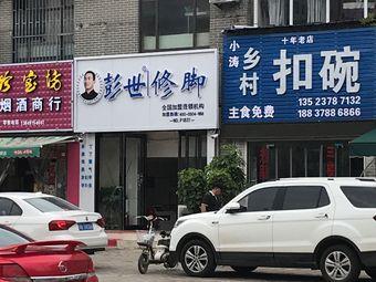 彭世修脚(东方明珠店)