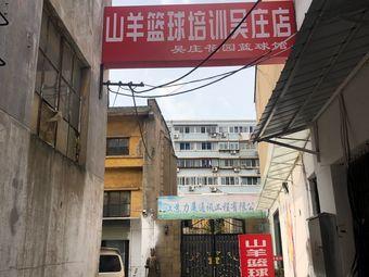 吴庄花园篮球馆