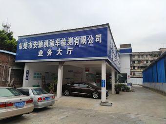 东莞市安驰机动车检测有限公司