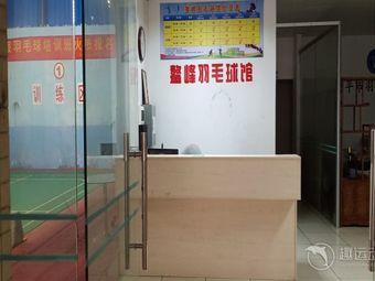 鳌峰羽毛球馆