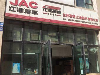 兰州凌峰江淮配件有限公司