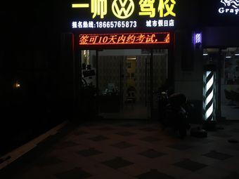 一帅驾校(城市假日店)