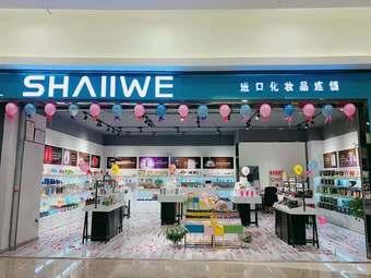 夏维进口化妆品连锁(西宁新百店)