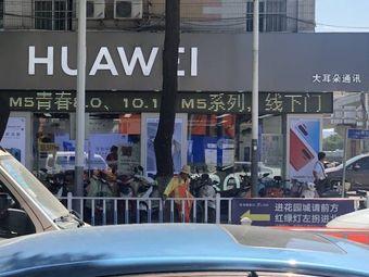 HUAWEI大耳朵通讯(南京市移动马群手机卖场)