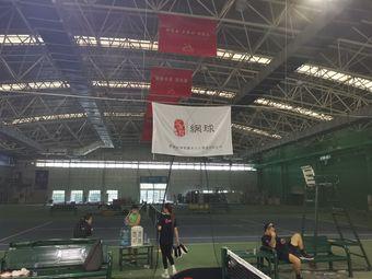 全满贯网球俱乐部(杨凌校区)