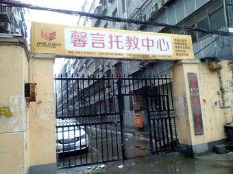 馨言托教中心
