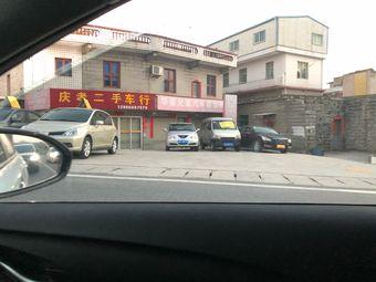 庆孝二手车行