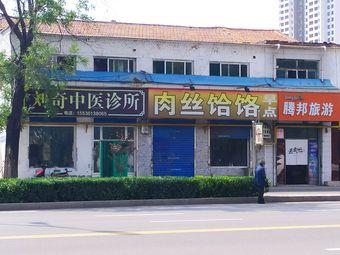 刘奇中医诊所