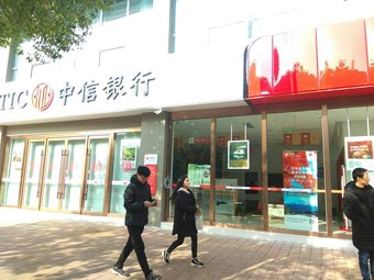 中信银行(常熟琴川支行)