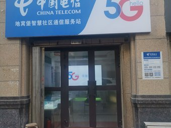 中国电信地窝堡智慧社区通信服务站