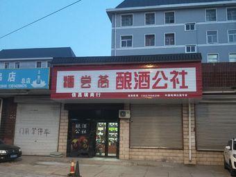 酒尝荟酿酒公社