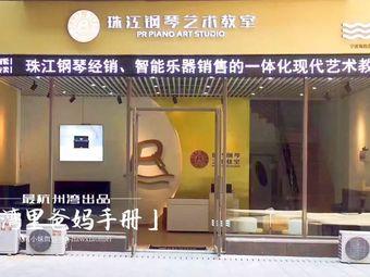 珠江钢琴艺术教室(世纪金源购物中心店)
