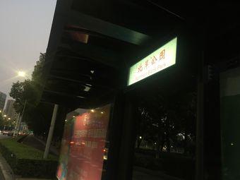 北岸公园公交车站