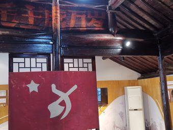 沙家浜村革命传统教育基地