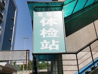 驾驶员体检站(金花南路店)
