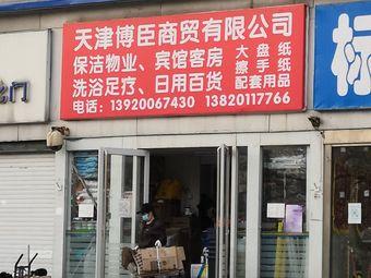 天津博臣商貿有限公司