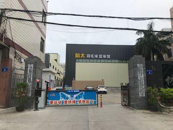 哈太羽毛球篮球馆