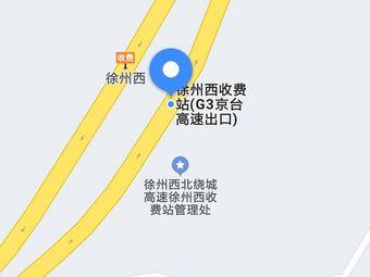 徐州西收费站