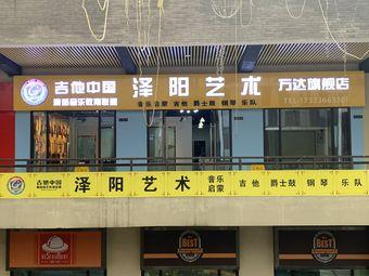 泽阳艺术音乐培训学校