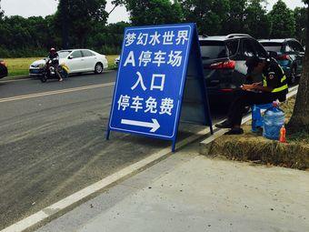 苏州湾水世界停车场