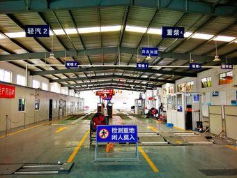 上海第137機動車檢測站