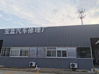 南京宝蓝汽车修理厂