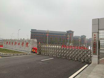 长沙卫生职业学院(湘江新区校区)