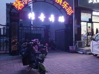 馨升乒乓球俱乐部