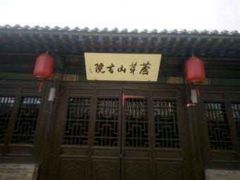 芦芽山书院