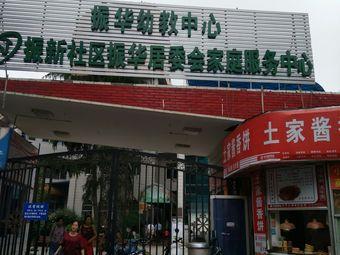 振华幼教中心