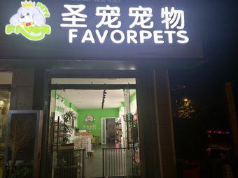 圣宠宠物(嘉鸿花园店)