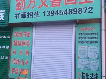 劉方文书画室
