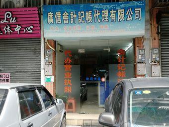 广信会计记帐代理有限公司