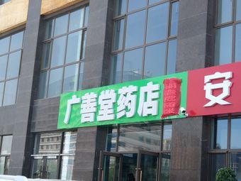 广善堂药店