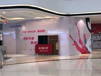 PINK SHOP粉色(高新万达店)