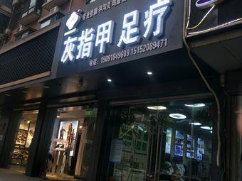 刘氏育脚堂灰指甲足疗(新东方花园店)